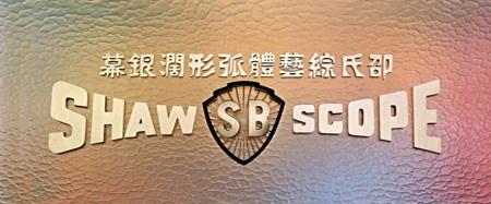 shaw-bros-shawscope-logo